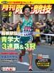 月刊陸上競技2017年2月号