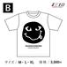 キミイロTシャツ -タイプB-