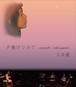 【Blu-ray】夕焼けシネマ ~scene9~ with quartet