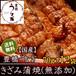 国産 豊橋うなぎ蒲焼き きざみ(無添加)70-80g×12袋 たれ・山椒付