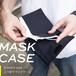 日本製 抗菌マスクケース