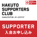 HAKUTO SUPPORTERS CLUB 入会セット(HAKUTO SUPPORTER)