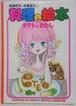 石井好子と水森亜土の料理の絵本:料理の絵本 ポテトとわたし