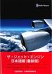 ザ・ジェット・エンジン(第1版)好評につき増刷中! 10月上旬発行予定