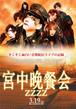"【Jin-Machine】DVD「3月19日無料無観客配信ワンマンミサ""宮中晩餐会ZZZZ""」"