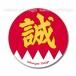 マグネット【誠×だんだら】赤×黄文字