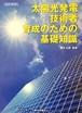 【送料無料】 太陽光発電技術者育成のための基礎知識