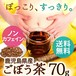 ごぼう ごぼう茶 70g 国産 鹿児島県産 乾燥ゴボウ茶 桜島溶岩焙煎 送料無料