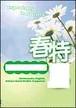 育伸社 春特 国・数・理・社・英 合本 中3 2019年度版 新品完全セット ISBN なし コ004-725-000-mk-bn