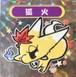 【CHiYoRi】狐火シール