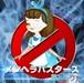 【CD+DVD】メンヘラバスターズ / 整形のうた(初回盤)