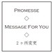 Promesse◇Message For You 2ヶ所変更