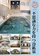 電子書籍「テーマでめぐる九州の温泉 005_不思議な力を持つ冷鉱泉」