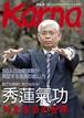 秀蓮気功 eBook(PDF版)