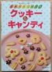 【昭和 お菓子レシピ本】お菓子はじめて クッキー&キャンディ