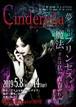 全部セット『Cinderella-シンデレラ-』