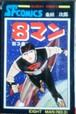 中古 8マン(3) 桑田次郎 サンデーコミックス