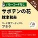 サボテンの花 財津和夫 ギターコード譜 アキタ G20200139-A0048