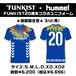 【予約】FUNKIST×hummel 20周年コラボユニフォーム 3rd(青)