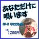 緊急事態特別企画販売 「あなただけに唄います」  CD-R リクエスト曲 一曲¥1200