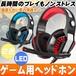 【ゲーミングヘッドセット ps4】GM-2 ケーブル付き 3.5mm コネクタusb led switch ヘッドホン 高集音性マイクとLEDライト付き ヘッドアーム伸縮可d146