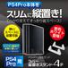 PS4Pro用スタンド『ラバー縦置きスタンド4P』 メール便送料無料 *