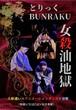 DVD とりっくBUNRAKU「女殺油地獄」