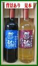 オリジナルラベル ワイン(ヨーロッパ産)背景画あり 2本ギフト箱入