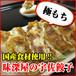 宇佐餃子(極もち)