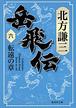 岳飛伝6【北方謙三】