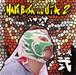 CD「隼の唄 弐」