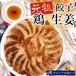 鶴屋の元祖 鶏生姜餃子チルド1パック