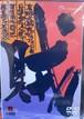 15周年記念公演 「賊」 【2008年作品】東京芸術劇場小ホール