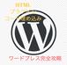 980円でかっつんブログのクオリティが作れます【プラグイン】【HTML】【コードの埋め込み方】全まとめ集
