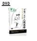 手塚一志の上達道場【バッティングの巻】 DVD