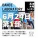 6月24日【第1部】☆ダンラボレッスンチケット★