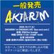 【AKIARIM】一般発売:2020.10.17(土) 【AKIARIM 1st ONEMAN LIVE -Que será será-】渋谷Star lounge