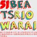RIOW ARAI 51BEATS | ブレイクビーツ サンプリング音源