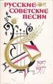 「ロシアソヴィエトの歌(1917-1977)」