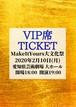【VIP席】MakeItヴォーカルお披露目コンサートチケット