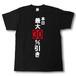 販売促進 Tシャツ 最大30%引き(文字) 黒T
