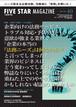 【バックナンバー】FIVE STAR MAGAZINE40号(2017年9月発行)