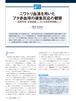 2016年11月号/実験観察の勘どころ/本橋 晃 氏