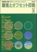 グラフィックソリューション7『環境とオフセット印刷』