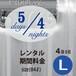 4泊5日 リモワ・クラシックL (84ℓ) レンタル期間料金