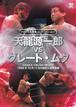 WAR プロレス名勝負コレクション vol.13 天龍源一郎vsグレート・ムタ