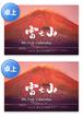 【卓上×2】2020年版・富士山カレンダー(卓上タイプ・割引)
