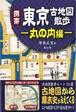 【バーゲンブック】携帯東京古地図散歩 丸の内編  原島 広至
