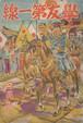 学友第一線 昭和12年3月(2巻3号)世界の陸軍他