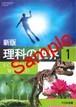 大日本図書 中学教科書 新版 理科の世界1 [教番:理科728] 新品 ISBN 9784477027128 コ001-655-001-textbook